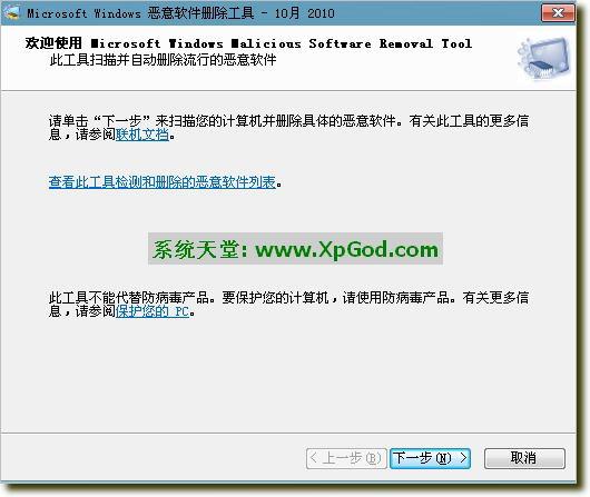 微软恶意软件删除工具64bit绿色版1