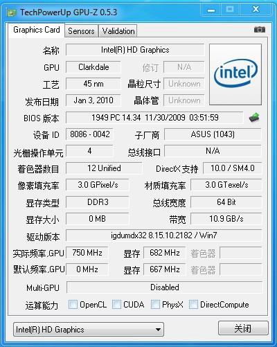 GPU-Z硬件检测工具