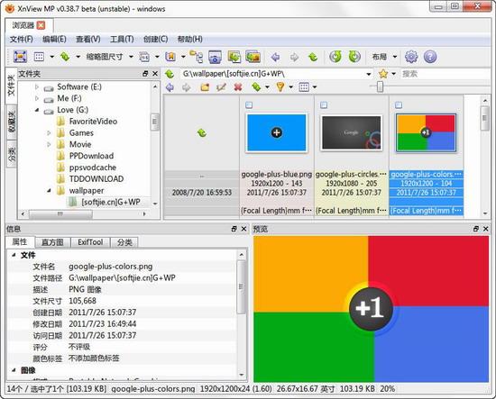 xnview图片浏览器中文版1