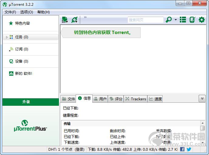 uTorrent中文版BT下载工具官方版1
