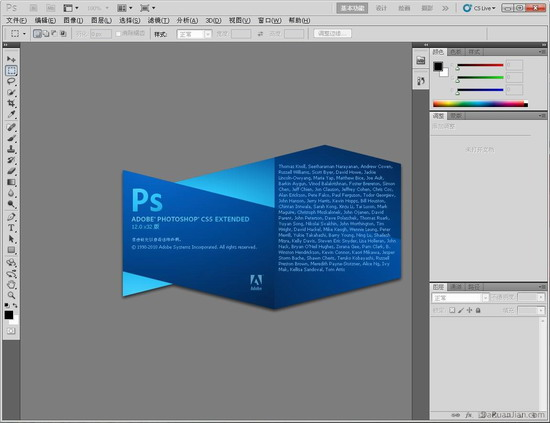 adobe photoshop cs5中文免费版1