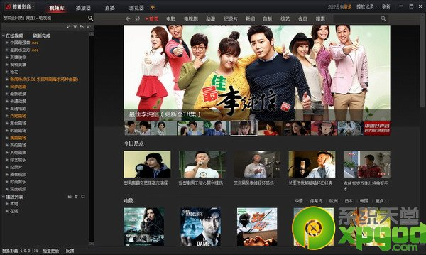搜狐影音for mac官方正式版1