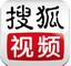 搜狐影音for mac官方正式版