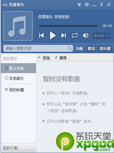 ttplayer百度音乐盒2016官网最新版1