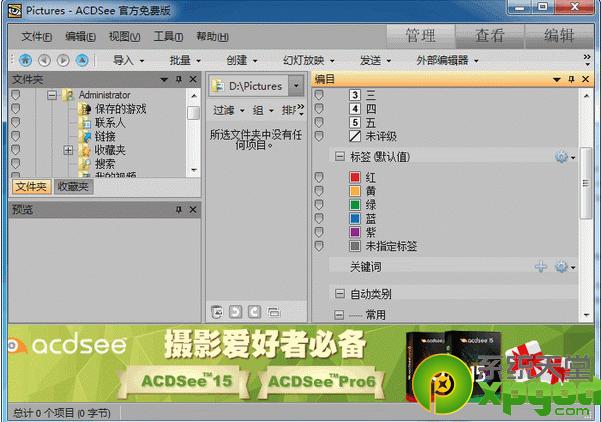 acdsee9.0中文免版免费下载1