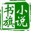 书旗小说官方pc电脑版