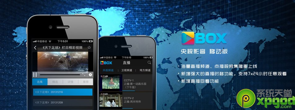 cbox央视影音客户端for android1