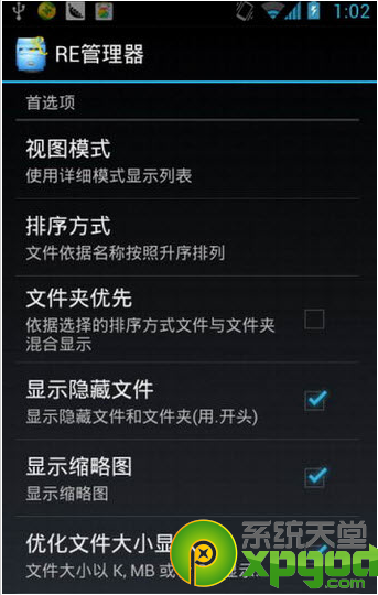 root权限管理器root explorer中文版1