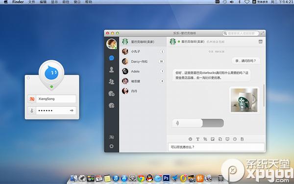 阿里旺旺买家版 for mac版1