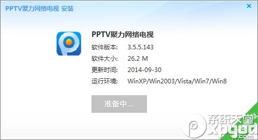 pptv pptv网络电视 pptv官方下载2014免费下载