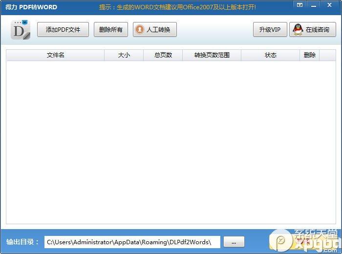 得力pdf转word转换器序列号注册机免费版1