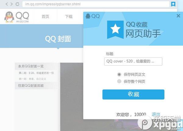qq2015 qq2015最新版官方下载 qq2015