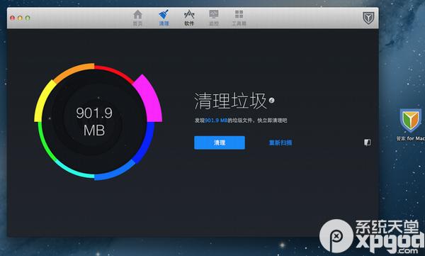 腾讯qq电脑管家2016for mac官方免费版1