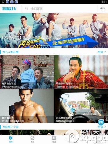 中国蓝tv网络直播电脑版官网pc版2
