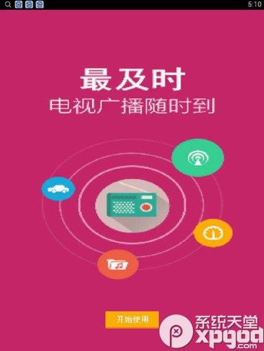 中国蓝tv网络直播电脑版官网pc版1