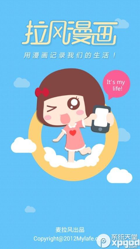 拉风漫画电脑版官方pc版2