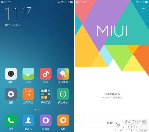 小米miui7.1系统稳定版官方最新版1