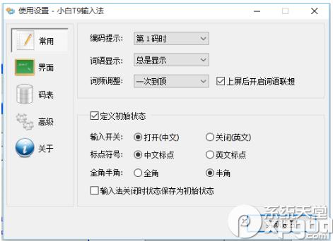 小白t9拼音输入法2016官方正式版1
