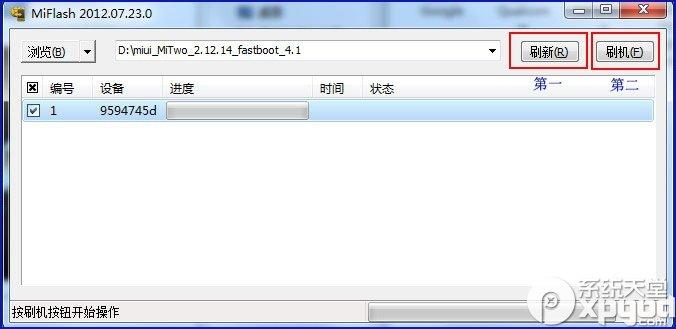小米max刷机软件官方正式版1