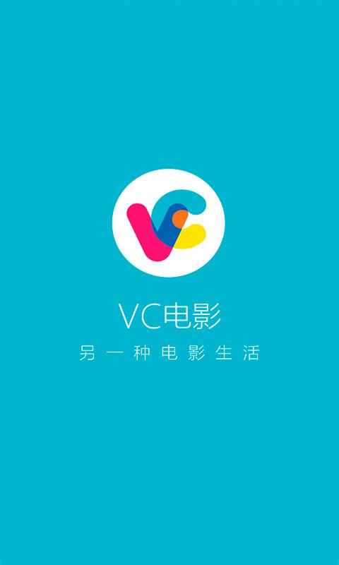 VC电影官方下载