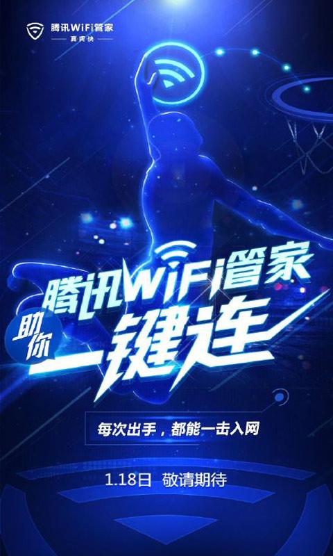 腾讯WiFi管家官方下载