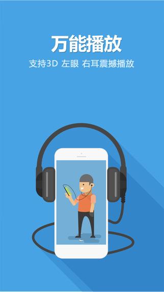 手机暴风影音官方下载