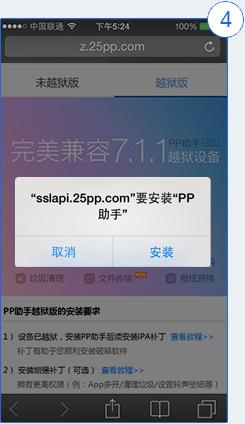 pp助手越狱版官方下载