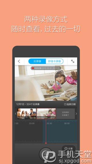 360智能摄像机官方下载