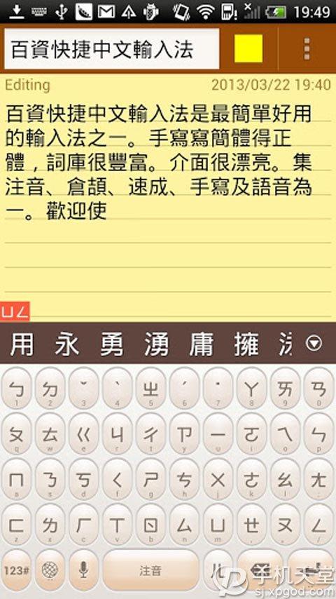 百资繁体中文输入法官方下载
