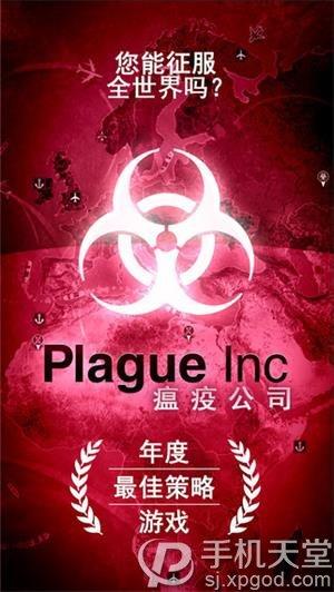 plague inc电脑版手游官网