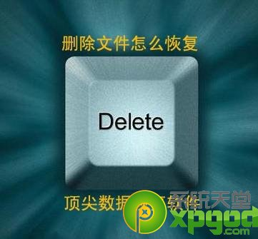 电脑文件删除了怎么恢复 shift+delete删除怎么恢复