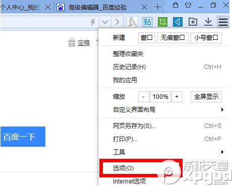 百度浏览器设置为默认浏览器方法