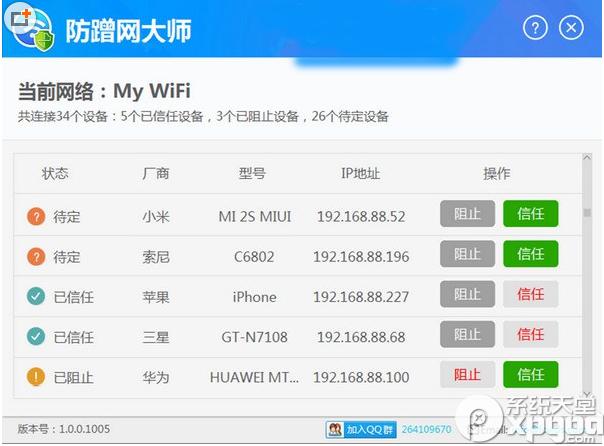 防蹭网大师怎么用?防蹭网大师防止wifi蹭网教程
