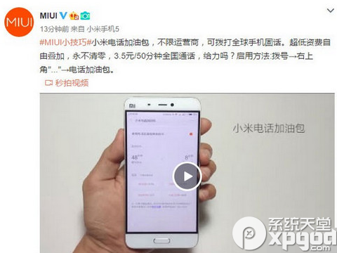 miui8电话加油包怎么样 miui8电话加油包多少钱
