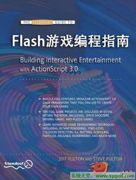 Flash编程指南