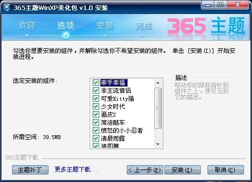 winxp版系统主题下载