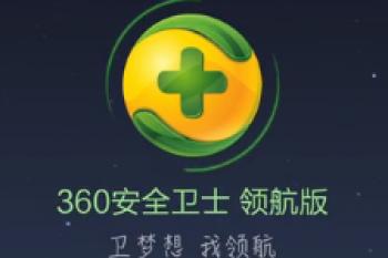 360安全卫士下载官方最新版