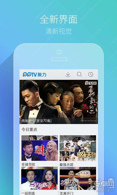PPTV网络电视官方下载