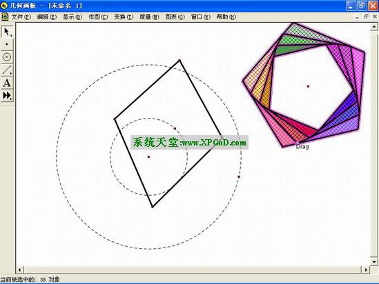几何画板图形设计最新中文增强版1
