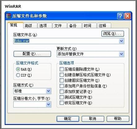 WinRAR中文免费版1